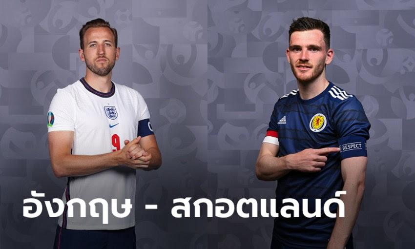 ข่าวฟุตบอล วิเคราะห์บอลยูโร อังกฤษ vs สกอตแลนด์