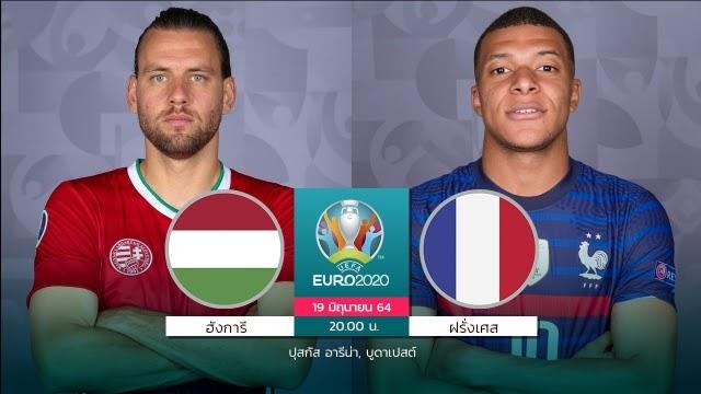 ข่าวฟุตบอล วิเคราะห์บอลยูโร ฮังการี vs ฝรั่งเศส