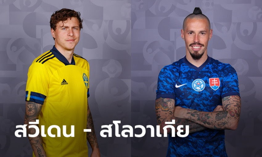 ข่าวฟุตบอล วิเคราะห์บอลยูโร 2020-2021 สวีเดน vs สโลวาเกีย