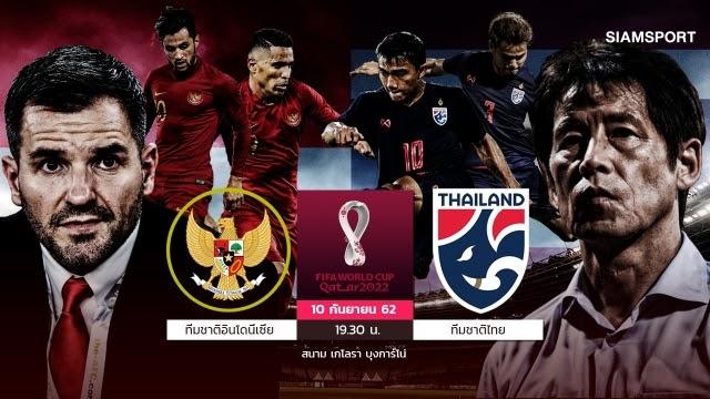 ข่าวฟุตบอลโลก ทีมชาติไทย อินโดนิเซีย